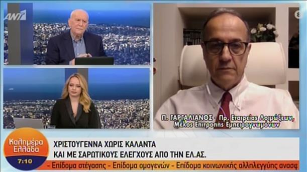 Π.ΓΑΡΓΑΛΙΑΝΟΣ - ΚΑΛΗΜΕΡΑ ΕΛΛΑΔΑ - 23/12/2020