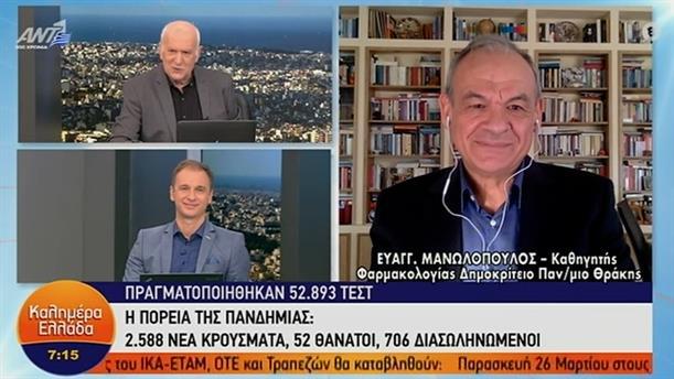 Ε. Μανωλόπουλος - Καθ. Φαρμακολογίας – ΚΑΛΗΜΕΡΑ ΕΛΛΑΔΑ - 26/03/2021