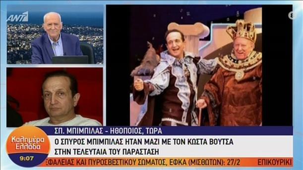 Ο Σπύρος Μπιμπίλας για τον Κώστα Βουτσά, στην εκπομπή «Καλημέρα Ελλάδα»