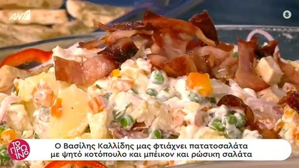 Πατατοσαλάτα με ψητό κοτόπουλο και μπέικον με ρώσικη σαλάτα - Το Πρωινό - 13/05/2020