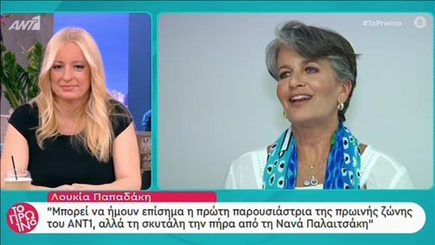 Η Λουκία Παπαδάκη στην εκπομπή «Το Πρωινό»