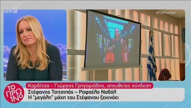 Το Πρωινό: Η Καρδίτσα και ολόκληρη η Ελλάδα στο πλευρό του Στ. Τσιτσιπά