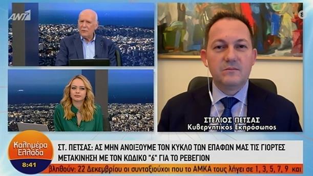Στέλιος Πέτσας - Κυβερνητικός εκπρόσωπος – ΚΑΛΗΜΕΡΑ ΕΛΛΑΔΑ – 22/12/2020