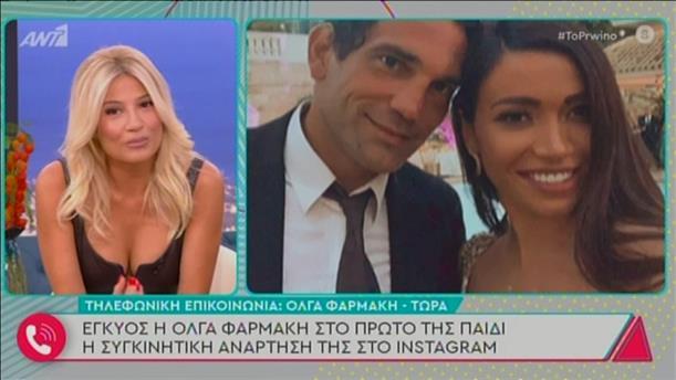 Η Όλγα Φαρμάκη μίλησε στο Πρωινό για την εγκυμοσύνης της