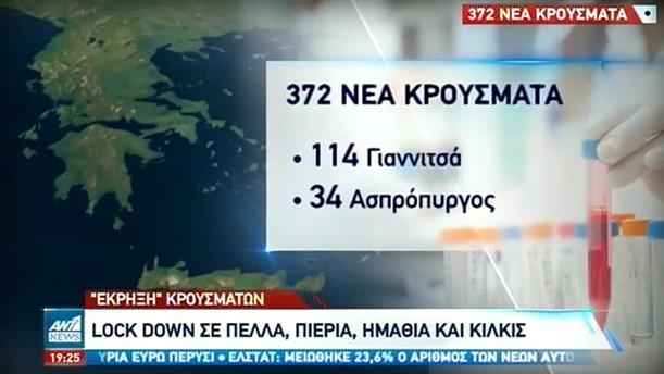 Κορονοϊός: 372 νέα κρούσματα στην Ελλάδα - Νέο αρνητικό ρεκόρ