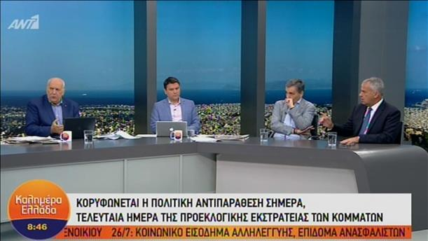 Οι Τσακαλώτος και Βορίδης στην εκπομπή «Καλημέρα Ελλάδα»