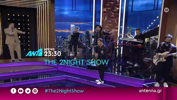 THE 2NIGHT SHOW – Πέμπτη 28/01