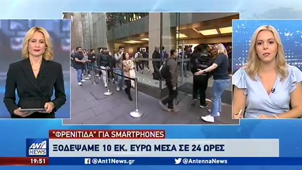 Εξαντλήθηκαν σε μία μέρα τα νέα iPhone