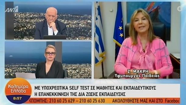 Ζ. Μακρή - Υφυπουργός Παιδείας -ΚΑΛΗΜΕΡΑ ΕΛΛΑΔΑ - 01/04/2021