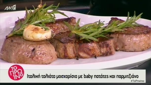Ιταλική ταλιάτα μοσχαρίσια με baby πατάτες και παρμιτζιάνο