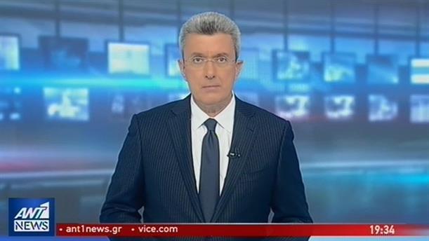 ANT1 NEWS 06-11-2018 ΣΤΙΣ 19:30