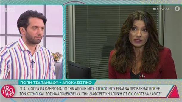 Η Πόπη Τσαπανίδου στην εκπομπή «Το Πρωινό»