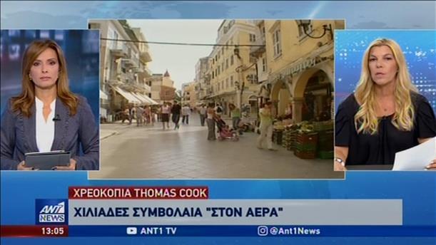 """""""Κλυδωνισμοί"""" στον ελληνικό τουρισμό από την """"Thomas Cook"""""""