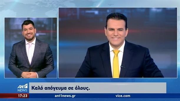 ANT1 NEWS 22-08-2020 ΣΤΗ ΝΟΗΜΑΤΙΚΗ