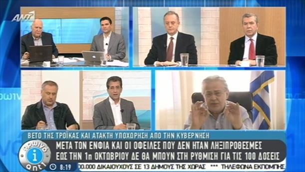 Πρωινό ΑΝΤ1 – Εκπομπή - 13/11/2014