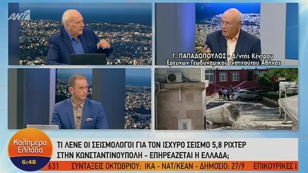 Τι λένε οι σεισμολόγοι για τον ισχυρό σεισμό 5,8 Ρίχτερ στην Κωνσταντινούπολη – ΚΑΛΗΜΕΡΑ ΕΛΛΑΔΑ – 27/09/2019