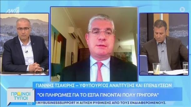 Γιάννης Τσακίρης - Υφ. Ανάπτυξης - ΠΡΩΙΝΟΙ ΤΥΠΟΙ - 08/05/2021