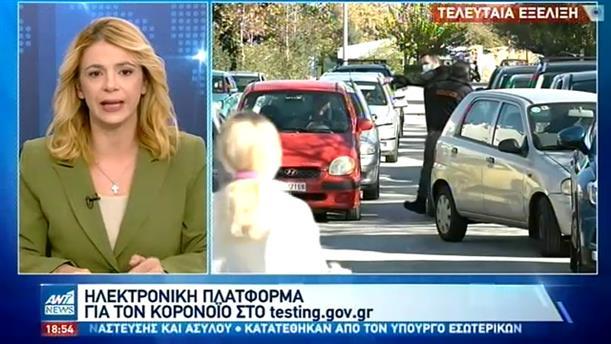 Κορονοϊός: Δωρεάν τεστ σε 386 σημεία σε όλη την Ελλάδα
