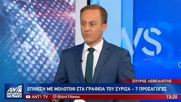 Επιθέσεις με μολότοφ στα γραφεία του ΣΥΡΙΖΑ και τα Εξάρχεια