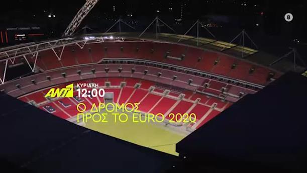 Ο ΔΡΟΜΟΣ ΠΡΟΣ ΤΟ EURO 2020 - Κυριακή 26/01