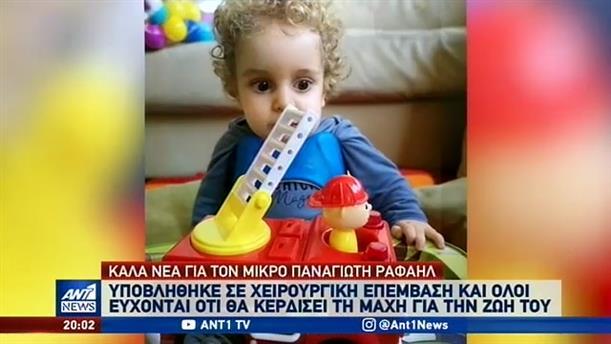Επιστρέφει νικητής στην Ελλάδα ο μικρός Παναγιώτης-Ραφαήλ