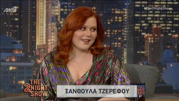 """Η Ξανθούλα Τζερεφού στο """"2NightShow"""""""