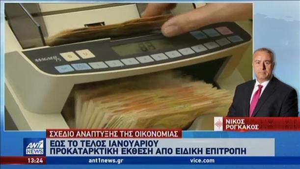 Η επιτροπή που θα εκπονήσει το νέο Σχέδιο Ανάπτυξης για την Ελληνική Οικονομία