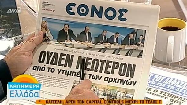 Εφημερίδες (10/09/2015)