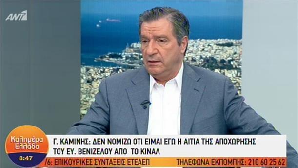 """Ο Γιώργος Καμίνης στην εκπομπή """"Καλημέρα Ελλάδα"""""""