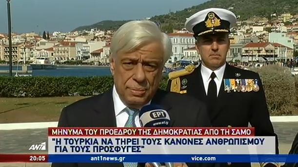 Διπλό μήνυμα στην Τουρκία έστειλε ο Προκόπης Παυλόπουλος