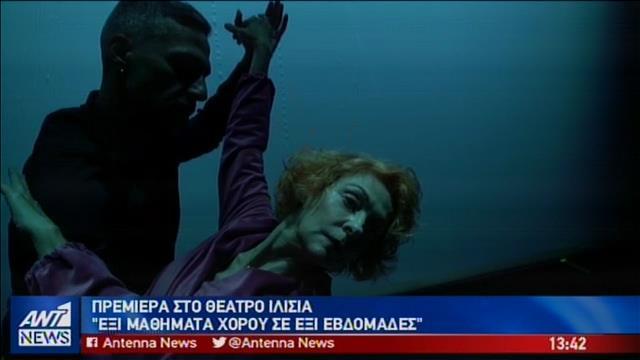 """Πρεμιέρα της θεατρικής παράστασης """"Έξι μαθήματα χορού σε έξι εβδομάδες"""" -  ΚΟΙΝΩΝΙΑ a98ec9226c7"""