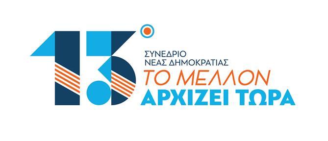 Συνέδριο ΝΔ: Το λογότυπο και το πρόγραμμα