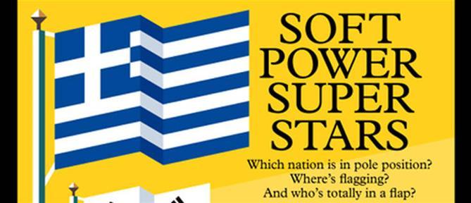 Monocle: Η Ελλάδα μεταξύ των χωρών με τη μεγαλύτερη soft power