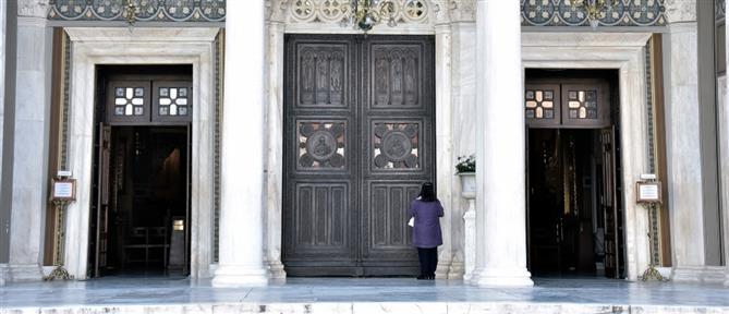 ΔΙΣ: Κλειστές για τους πιστούς οι εκκλησίες την Μεγάλη Εβδομάδα