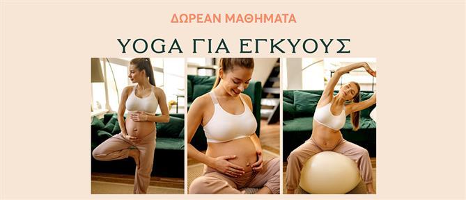 Yoga για εγκύους: Δωρεάν μαθήματα στο ΜΗΤΕΡΑ
