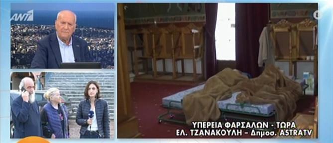 Έστησαν ράντζα σε εκκλησίες για τους πλημμυροπαθείς στα Φάρσαλα (βίντεο)
