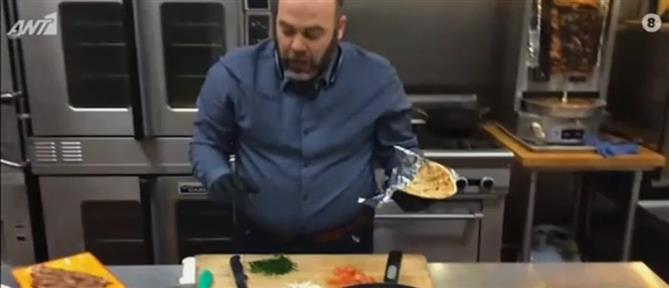 Στον ΑΝΤ1 ο Έλληνας που έμαθε διάσημους στις ΗΠΑ την πίτα με γύρο (βίντεο)