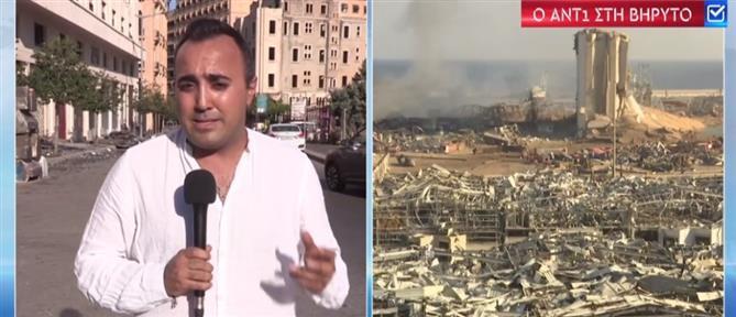 Ο ΑΝΤ1 στη Βηρυτό: Σοκ και δέος από την έκταση της καταστροφής (βίντεο)