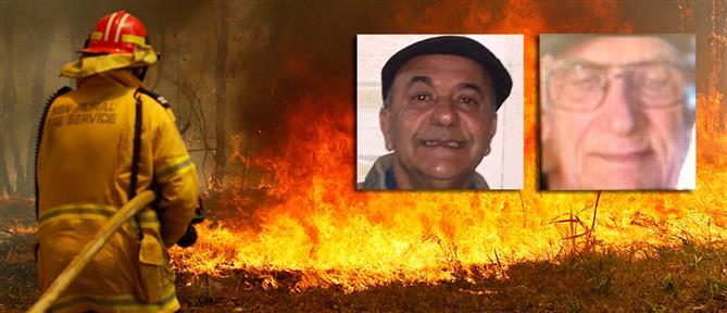 Αυστραλία: Έλληνας και Κύπριος νεκροί στην πυρκαγιά