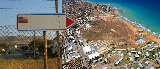 ΤΑΙΠΕΔ – Γούρνες Ηρακλείου: 4 υποψηφιότητες για την αξιοποίηση της πρώην αμερικανικής βάσης