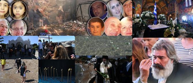 Μάτι: ετήσιο μνημόσυνο για τους νεκρούς της φονικής πυρκαγιάς