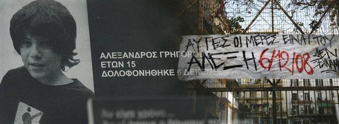 Αλέξανδρος Γρηγορόπουλος: 11 χρόνια από τη δολοφονία που συγκλόνισε το πανελλήνιο