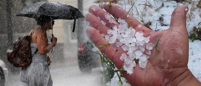 Καιρός: καταιγίδες, χαλάζι και πτώση της θερμοκρασίας την Πέμπτη