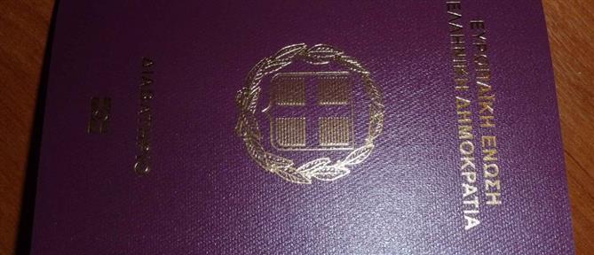 Εξαρθρώθηκε κύκλωμα που προμήθευε ταυτότητες και διαβατήρια σε αλλοδαπούς