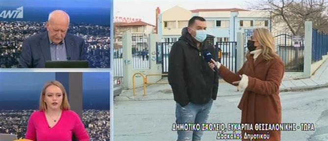 Κορονοϊός: δεύτερο κρούσμα σε δημοτικό σχολείο (βίντεο)