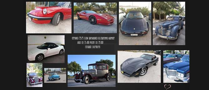 Άλιμος: Κυριακή με υπέροχα κλασικά και σπορ αυτοκίνητα (εικόνες)