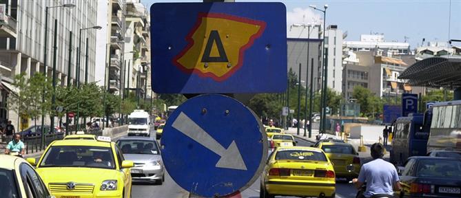 """Δακτύλιος: Πότε """"επιστρέφει"""" στο κέντρο της Αθήνας"""