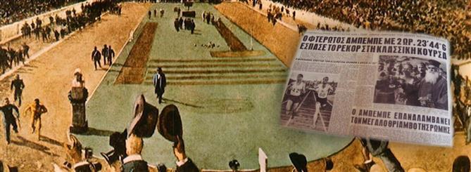 Μαραθώνιος: η ιστορία του αγωνίσματος