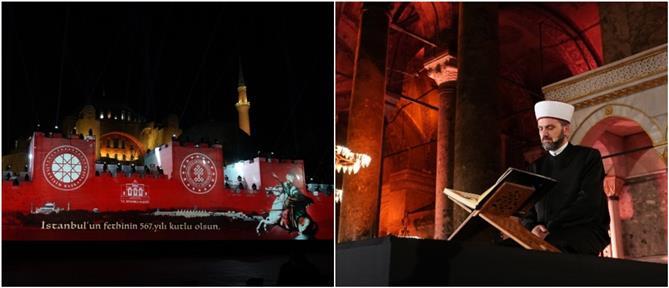 Φιέστα-πρόκληση από τον Ερντογάν: Κοράνι μέσα στην Αγία Σοφία και σόου με πυροτεχνήματα (εικόνες)