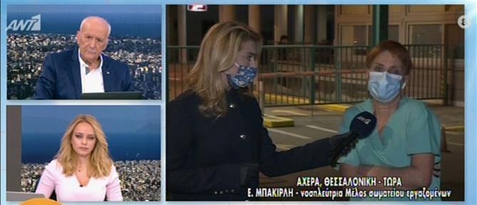 Κορονοϊός: Συναγερμός από τα κρούσματα στο ΑΧΕΠΑ (βίντεο)